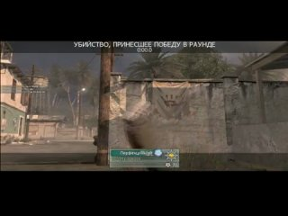 Modern Warfare 2 Montage by Gagatun, frends from igromania}